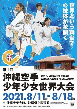 【第1回沖縄空手少年少女世界大会】が開催。競技大会参加者を大募集中!!