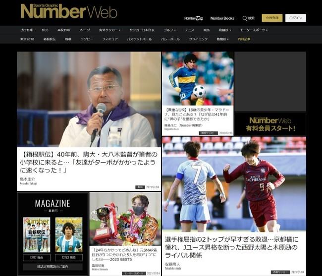 スポーツ総合雑誌「Sports Graphic Number」の公式サイトNumber Webが過去最高の月間5200万PV超え