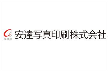 「安達写真印刷株式会社」様 新規パートナー決定のお知らせ