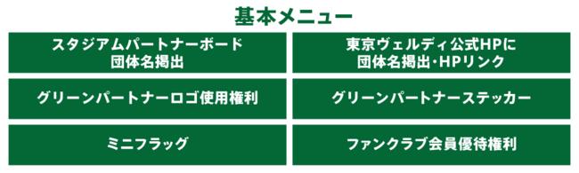 東京ヴェルディ 2021グリーンパートナー募集のお知らせ