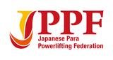 第21回全日本パラ・パワーリフティング  国際招待選手権大会