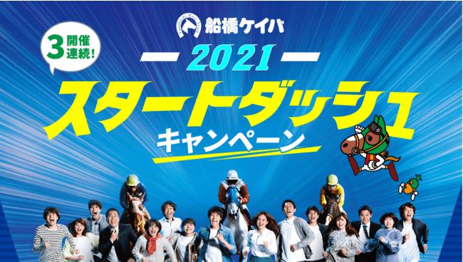 船橋ケイバ2021スタートダッシュキャンペーン!第2弾!第11回開催「報知グランプリカップ(SⅢ)」開催企画「船橋ジョッキー最多勝利を挙げるのは誰だ⁉~開催リーディングジョッキー予想大会~」