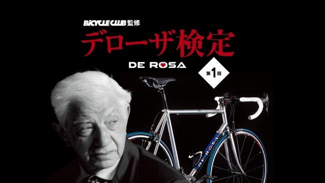 趣味メディア『FUNQ』が、イタリアの人気ロードバイクブランド「DE ROSA(デローザ)」のオンライン検定「デローザ検定」を初開催!