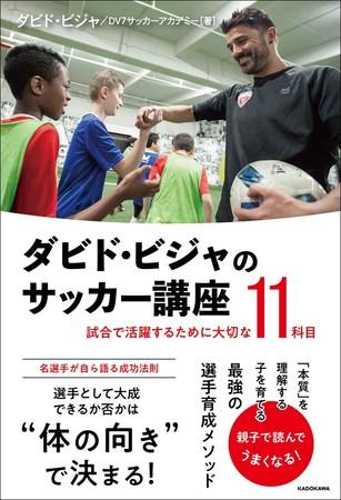 本人出演の出版記念オンラインセミナーも開催決定! ダビド・ビジャ著『ダビド・ビジャのサッカー講座 試合で活躍するために大切な11科目』発売!