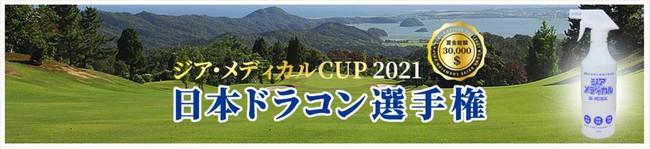 【燦キャピタル】GOLFドラコン選手権大会『ジア・メディカルCUP 2021』のエントリー受付開始