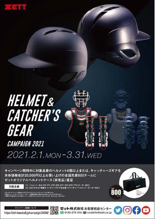 《ZETT》『ヘルメット&キャッチャーズギア キャンペーン2021』好評実施中︕