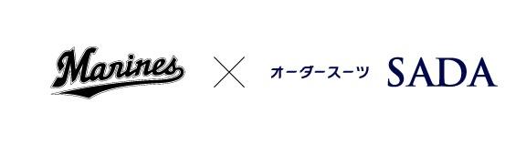 オーダースーツSADA「千葉ロッテマリーンズ」とオフィシャルスーツ契約を更新