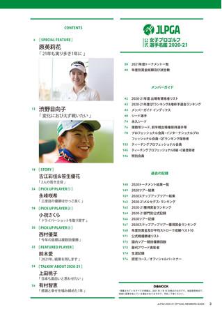 『JLPGA 女子プロゴルフ選手名鑑2020-21』(ぴあ)目次