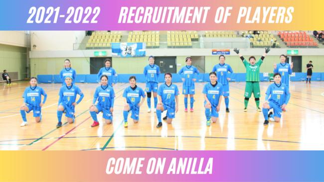 フットサルで日本代表を目指そう!シュートアニージャが2021-2022シーズンの選手募集を開始!