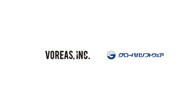 VOREAS、グローバルソフトウェアとのオフィシャルパートナー契約締結とユニフォームパートナー締結のお知らせ