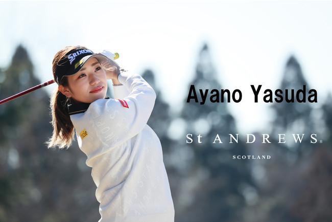 ゴルフアパレルブランド『St ANDREWS』プロゴルファー安田彩乃選手とウェア契約を締結。