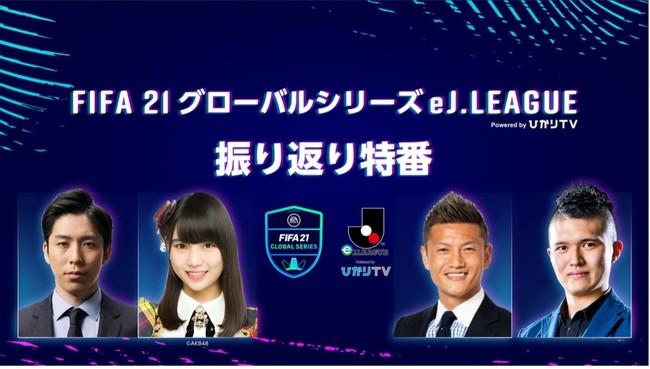 「FIFA21 グローバルシリーズ eJリーグ振り返り特番」ひかりTV/dTVチャンネルで生配信が決定