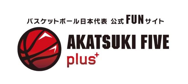 """バスケットボール日本代表公式""""FUN""""サイト『AKATSUKI FIVE plus+』にて、第96回天皇杯ファイナルラウンドのチケット最速抽選先行販売を実施"""