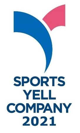 エスクリ 健康増進のため積極的な取組を行っている企業として「スポーツエールカンパニー2021」に認定されました