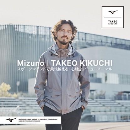 Mizuno|TAKEO KIKUCHI 6アイテムをコラボレーション ~スポーツマインドで乗り越える 心地よいニューノーマル~