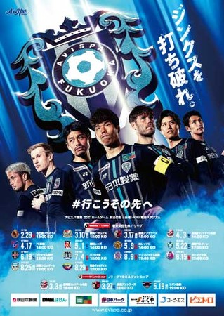 【サッカー/J1リーグ】アビスパ福岡 2021前期日程ポスターWEB版 公開のおしらせ