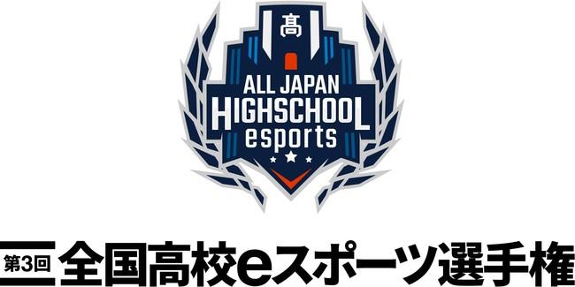 【取材のお願い】『第3回全国高校eスポーツ選手権』決勝大会を3/13(土)、14(日)に開催