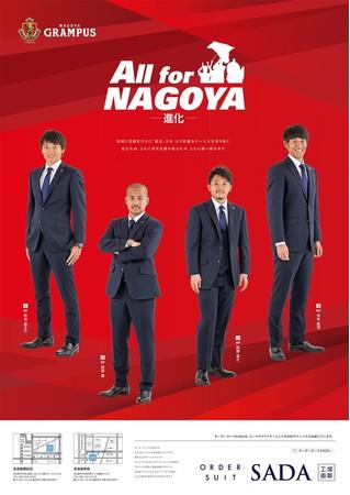 オーダースーツSADA「名古屋グランパス」とオフィシャルスーツ契約を更新