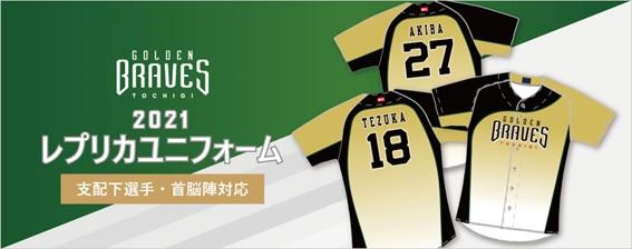 栃木ゴールデンブレーブス 2021シーズン背番号入りレプリカユニフォームを発売中!