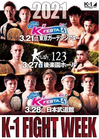 バックステージツアー参加券も当たる!「K-1 FIGHT WEEK」キャンペーンを実施