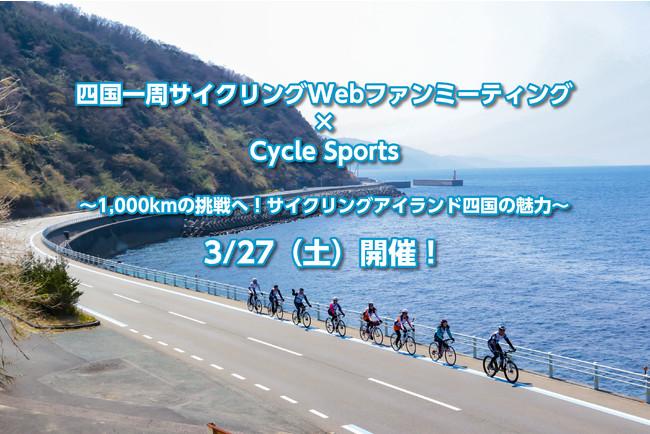 """四国は""""サイクリングアイランド""""!自宅で魅力を体験する1時間。四国一周Webファンミーティングを3/27(土)開催!"""