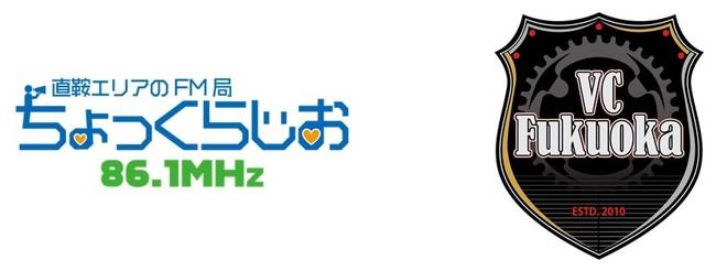 【VC福岡】「FMちょっくらじお」とオフィシャルスポンサー契約を締結
