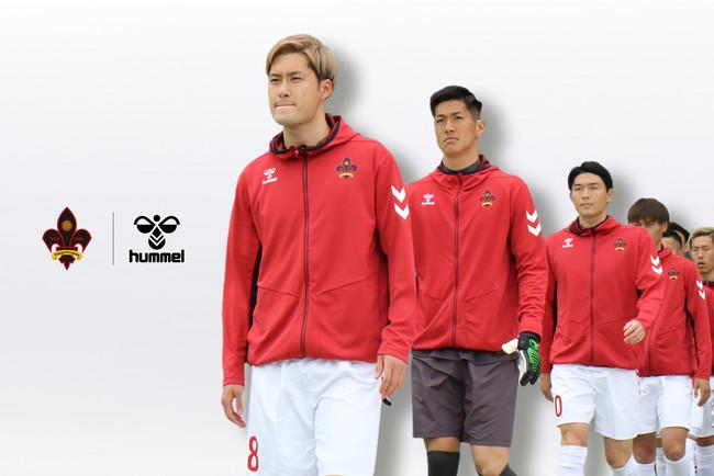 ヒュンメル×ツエーゲン金沢、AWAY試合で着用するアンセムジャケットを限定発売!