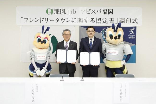 【サッカー/J1リーグ・アビスパ福岡】那珂川市との「フレンドリータウンに関する協定書」締結