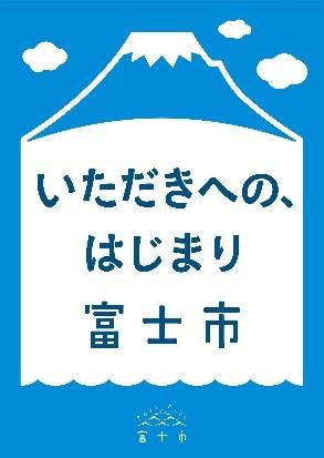 富士市 ファミリータウンパートナーシップ協定締結 締結式開催のお知らせ