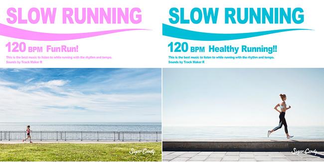 ランニングや軽めのストレッチにもうってつけ!軽快なリズムに思わず体が動き出す「SLOW RUNNING 120 BPM」シリーズ