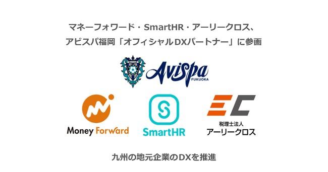 『マネーフォワード・SmartHR・アーリークロス3社とのオフィシャルDXパートナー締結』~九州の地元企業のDXを推進~