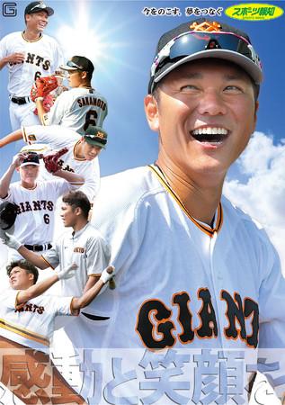 巨人・坂本選手の笑顔がまぶしいスポーツ報知2021年販売店用イメージポスターが完成