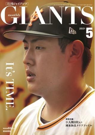 表紙は岡本!月刊ジャイアンツ5月号発売【スポーツ報知】