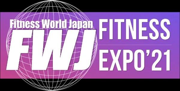 「FITNESS WORLD EXPO 2021」の出展企業を募集!国内最大級のフィットネス団体FWJが主催する総合フィットネスエキスポ
