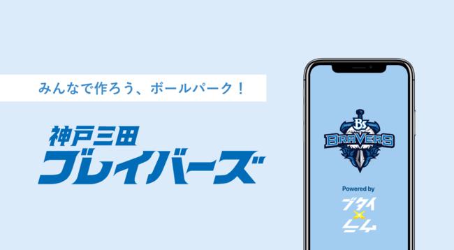 さわかみ関西独立リーグの神戸三田ブレイバーズがファンと創る野球コミュニティアプリ「ブレイバーズ」をブタイウラにて開始