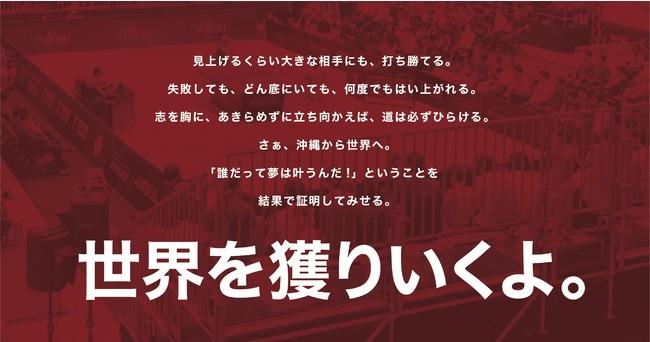 「世界を獲りいくよ。」琉球アスティーダ 国内プロスポーツチーム初上場を機に新スローガンを発表