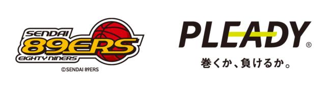 「仙台89ERS」と「PLEADY」がオフィシャルサプライヤー契約を締結いたしました。