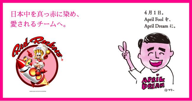 日本中を真っ赤に染め、愛されるチームへ。【NECレッドロケッツ】