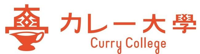 カレー業界に衝撃!全国的にブームのタンパク質の高配合のカレー専門店がついに東京に出現!カレー大學と(間借りカレー)昼間のトミさんのコラボした「カレー大學 両国アスリート食堂」 4月7日(水)オープン!