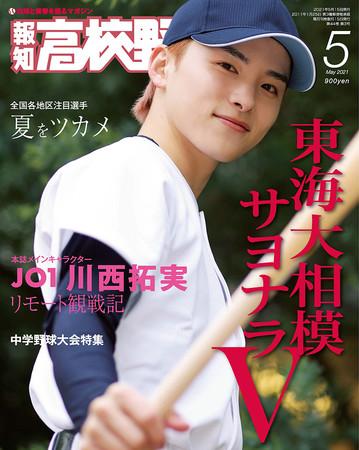 報知高校野球「5月号」