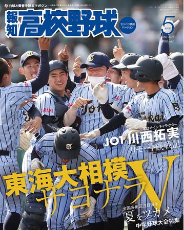 報知高校野球「5月増刊号」