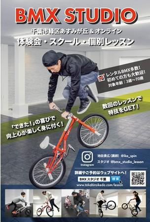 屋内BMX練習場が千葉市に誕生!定期的なスクールやオンラインレッスンも始動!