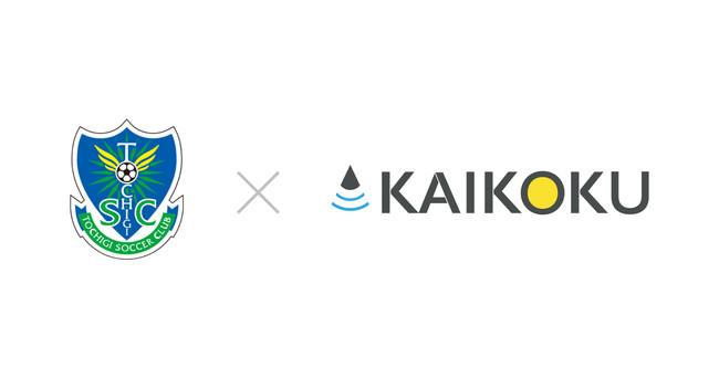Jリーグ栃木SCがマーケティングDXに副業人材を活用 カイコクを運営する株式会社BLAMとのパートナー契約を更新