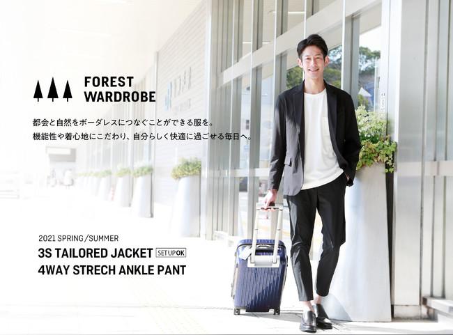 好日山荘取扱いブランド「FOREST WARDROBE」 機能性テーラードジャケット&パンツ販売開始