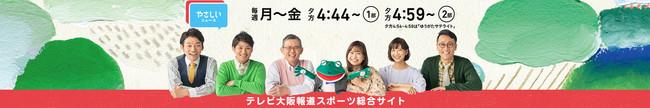 テレビ大阪では4月13日(火)甲子園での対広島3連戦 初日を生中継!好調阪神の秘密に迫る特集も放送!