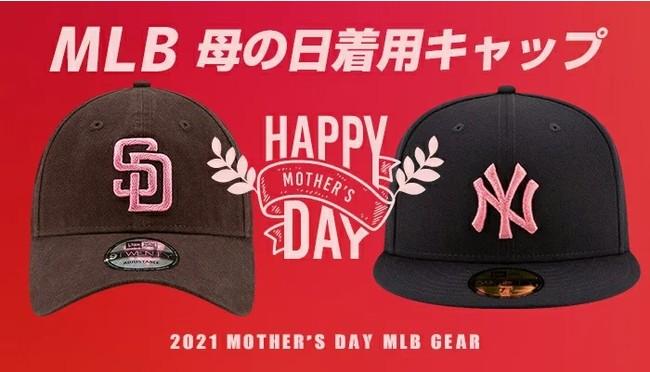 メジャーリーグ ニューエラキャップ 母の日モデルが予約開始!チームロゴがピンクに変わる希少なシリーズ!