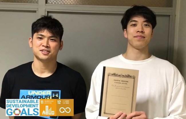 サステナブルな試合運営を目指すべく、千葉ジェッツふなばしがホームゲームで排出したゴミをリサイクルしたノートを発売!!~ ファンと取り組むSDGs ~