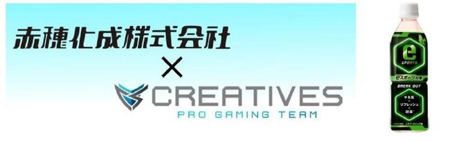 赤穂化成×Creatives  初のコラボイベントが5月5日(水)に開催決定! 「eスポーツ対策BREAK OUTを飲みながら Creativesオンライン座談会」