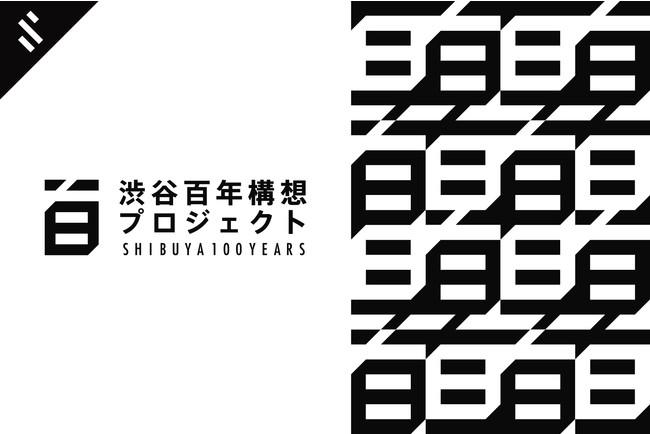 渋谷の日にSHIBUYA CITY FCが社会的インパクトを軸に100年先の渋谷を考える「渋谷百年構想プロジェクト」を始動