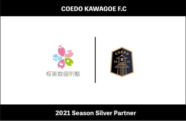 埼玉県川越市からJリーグを目指す「COEDO KAWAGOE F.C」、桜英数個別塾とシルバーパートナー契約を締結